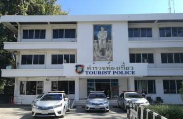 Tourist Police 1